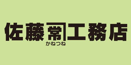 佐藤かねつね工務店ロゴ