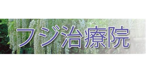 フジ治療院ロゴ