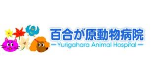 百合が原動物病院ロゴ