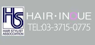 HairINOUEロゴ