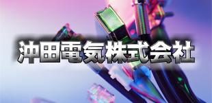 沖田電気株式会社ロゴ