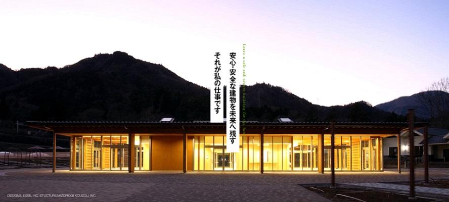 山梨県上野原市 溝呂木構造設計室