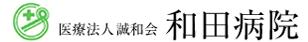 和田病院ロゴ