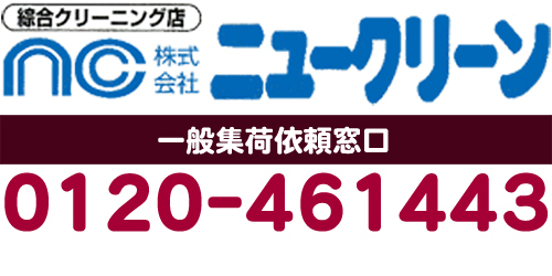株式会社ニュークリーン/本店ロゴ
