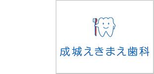 成城えきまえ歯科ロゴ
