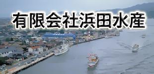 有限会社浜田水産ロゴ