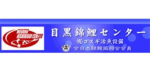 目黒錦鯉センターロゴ