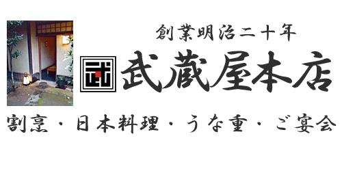 武蔵屋本店ロゴ