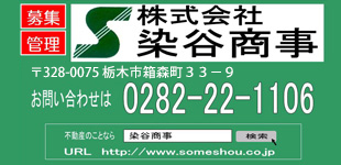 株式会社染谷商事ロゴ