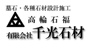 有限会社千光石材ロゴ