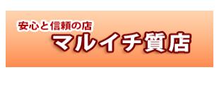 マルイチ質店上石神井店ロゴ