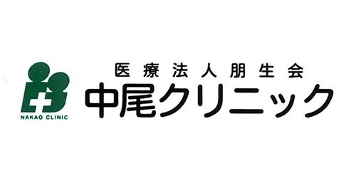 中尾クリニックロゴ