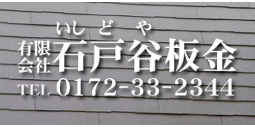 有限会社石戸谷板金ロゴ