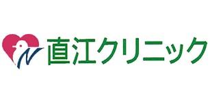 直江クリニック(医療法人社団)ロゴ
