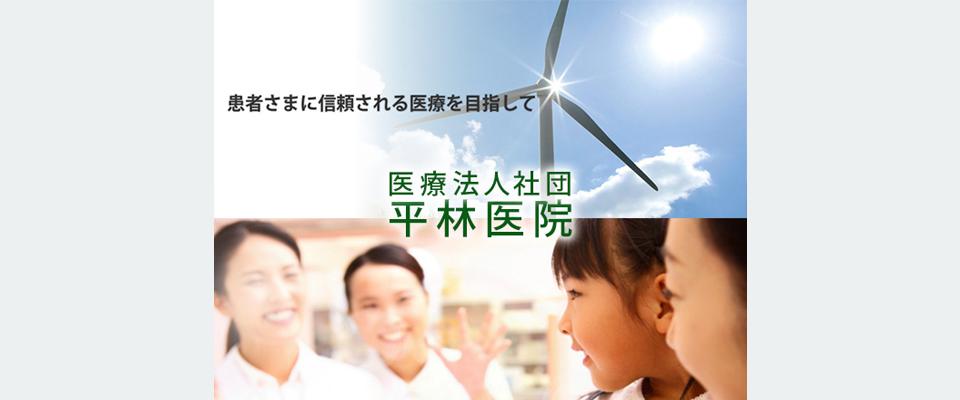 生活習慣病なら三豊市の内科【平林医院 】