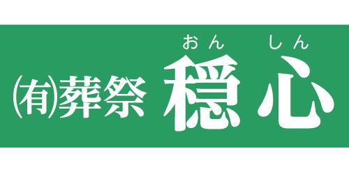 有限会社穏心ロゴ