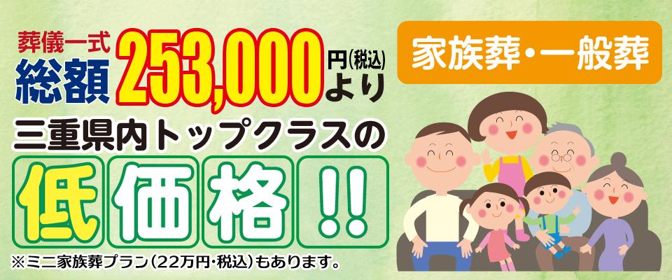 葬式25万3千円より三重県内トップクラスの低価格!