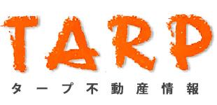 株式会社タープ不動産情報ロゴ