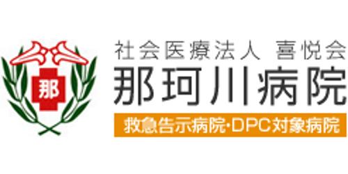 那珂川病院ロゴ