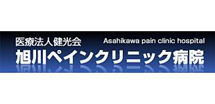 旭川ペインクリニック病院ロゴ