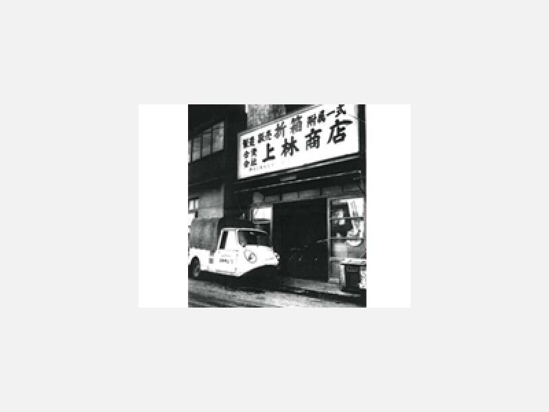 昭和4年創業、昭和40年頃の上林商店です