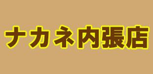 ナカネ内張店ロゴ