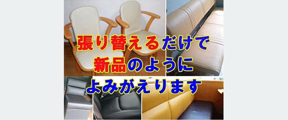 千葉市 食堂・病院などの椅子の張替はナカネ内張店