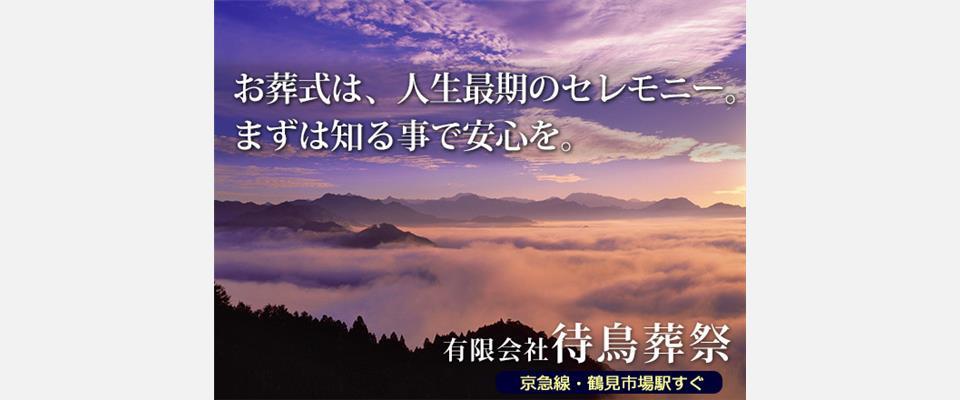 横浜市鶴見区の葬儀全般、供物、寝台車、仏壇、仏具等