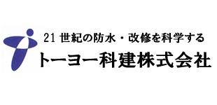 トーヨー科建株式会社ロゴ