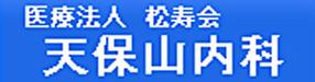 天保山内科ロゴ