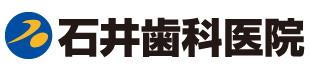 石井歯科医院ロゴ