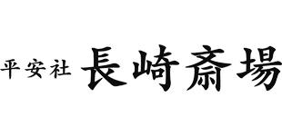 平安社/長崎斎場ロゴ