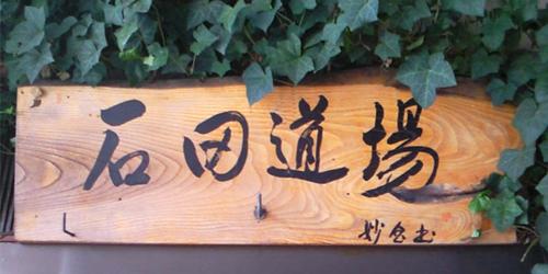 石田道場ロゴ