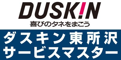ダスキン東所沢サービスマスターロゴ