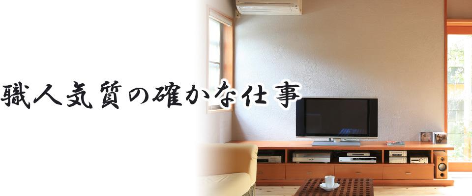 横須賀市 畳 ふすま 障子 内装工事 リフォーム