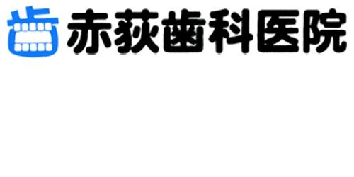 赤荻歯科医院ロゴ