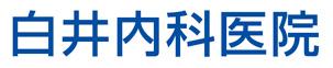 白井内科医院ロゴ