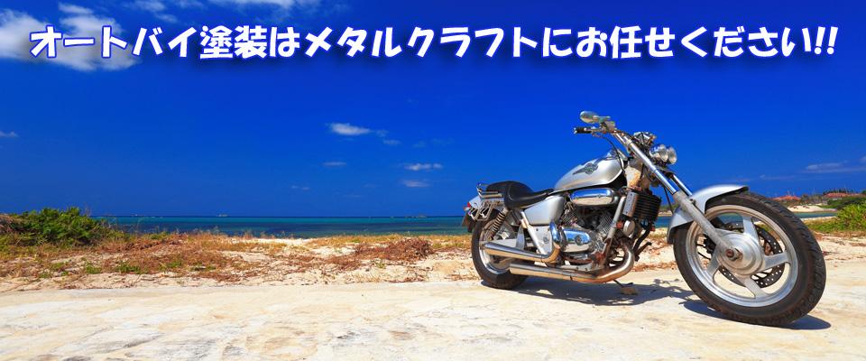 メタルクラフトではオートバイ塗装に自信があります