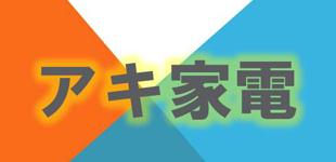 アキ家電ロゴ