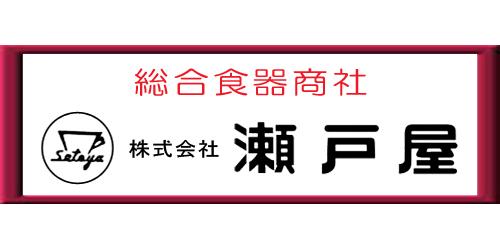 株式会社瀬戸屋/本部ロゴ