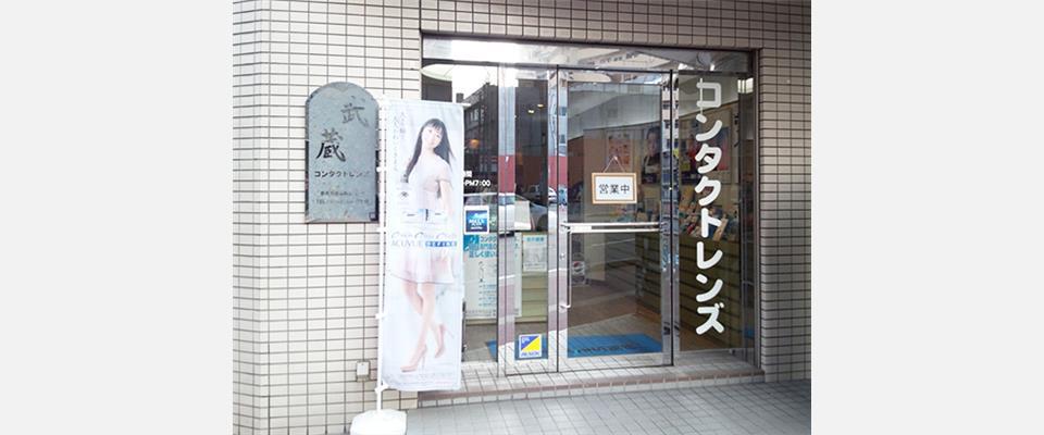 武蔵コンタクトレンズ/石川県金沢市尾張町