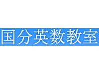 国分英数教室ロゴ
