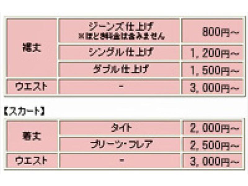 ■婦人メニュー【パンツ・スカート】