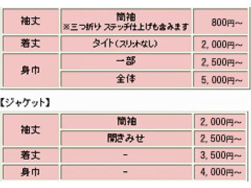 【ジャケット・コート】