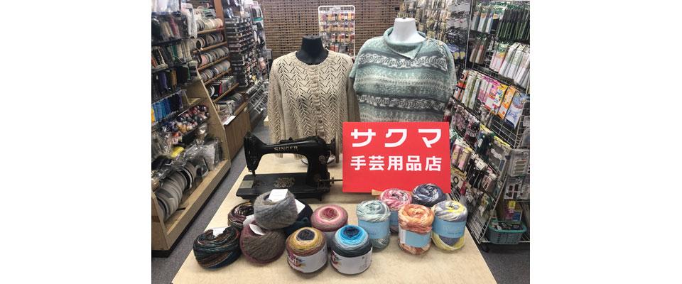 横須賀中央駅 洋服直し 仕立直し サクマ