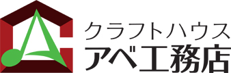 有限会社クラフトハウス・アベ工務店ロゴ