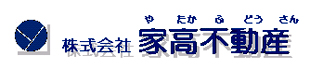 株式会社家高不動産ロゴ