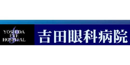 吉田眼科病院ロゴ