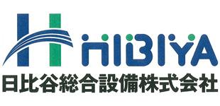 日比谷総合設備株式会社北海道支店ロゴ
