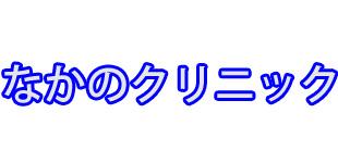 なかのクリニックロゴ